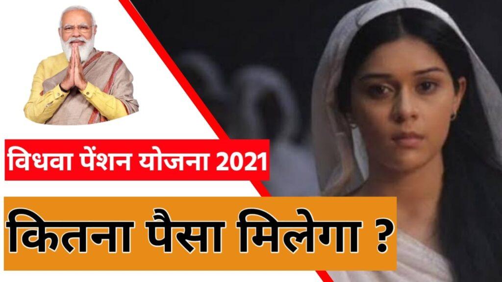 Vidhwa pension yojana 2021