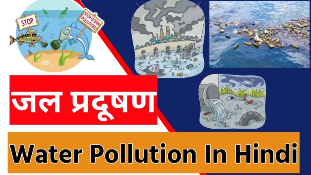 water-pollution-in-hindi
